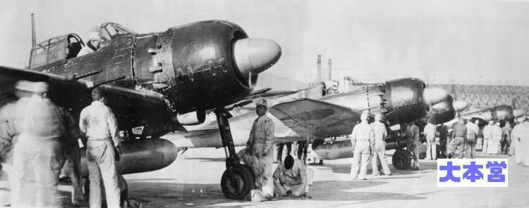 出撃準備中の零戦52型丙(A6M5)