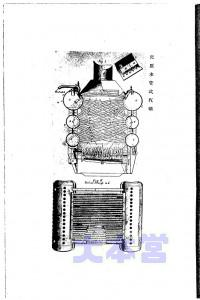 宮原式汽罐