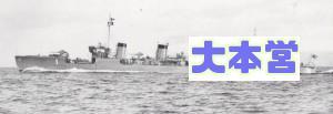 『神風』 舞鶴沖で公試中