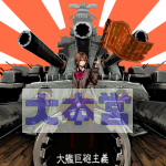 大艦巨砲主義イラスト