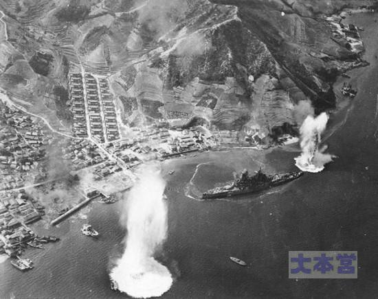 江田島で爆撃される榛名