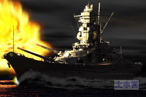 仮想イラスト夕闇せまるガ島を砲撃する大和