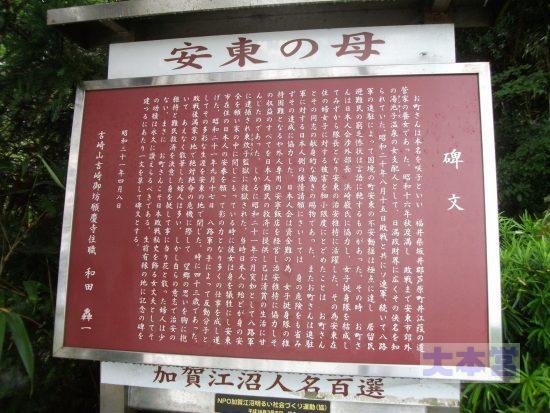 お町さん福井県金津町吉崎にある顕彰碑