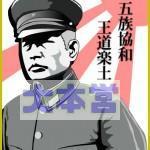 舞鶴要塞司令官時代のイラスト