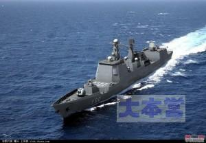 052c型中華神楯艦