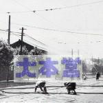 昭和18年5月、東京駅付近での防空演習2