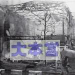 昭和19年11月30日初の夜間爆撃、日本橋室町3丁目付近