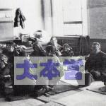 昭和20年1月1日、場所不明、被災者の避難だろう