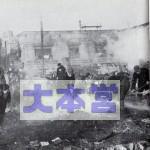 昭和20年1月1日千代田区元佐久間町付近
