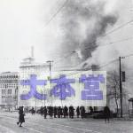 昭和20年1月27日、数寄屋橋。手前から安田銀行・朝日新聞・日劇