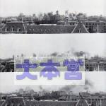 昭和20年1月27日、銀座爆撃直後・5秒後、10秒後上から。警視庁屋上より