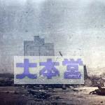 東京大空襲石川光陽1