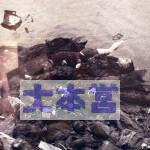 東京大空襲 石川光陽10