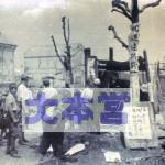東京大空襲 石川光陽12