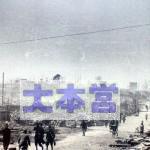 東京大空襲 石川光陽3