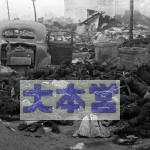東京大空襲 石川光陽7