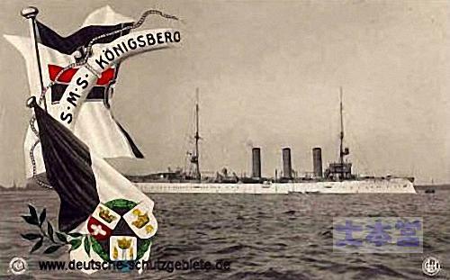 ケーニヒスブルク艦容とエンブレム