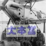 琵琶湖で撮影?94式1号水偵1944ごろか