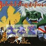 皇軍伝単12ビルマ人向け英人支配から逃れよ