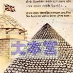 皇軍伝単 インド向け3つの言語、真ん中がヒンズー語
