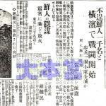 関東大震災の不逞朝鮮人を報じる新聞2