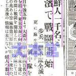 関東大震災の不逞朝鮮人を報じる新聞4