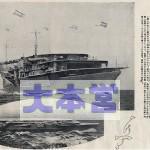 上海事変への「加賀」参戦を伝える雑誌誌面