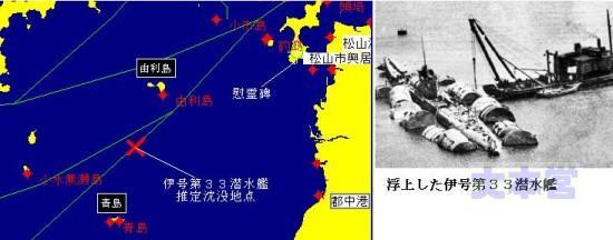 伊33沈没地点と浮上した様子