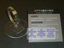 ユダヤ難民が渡辺時計店に売った女性用の時計