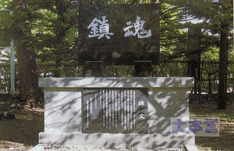 樺太太平炭鉱病院殉職看護婦慰霊碑