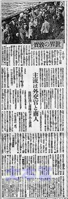 難民上陸を伝える朝日新聞