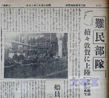 難民上陸を伝える福井新聞