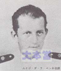 ルイジ・デ・ペンネ大尉