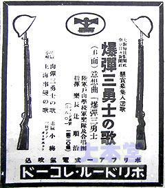 爆弾三勇士の歌レコードジャケット