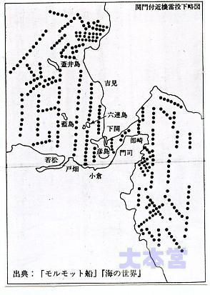 飢餓作戦による関門海峡の機雷敷設状況