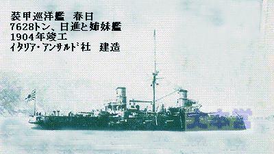 装甲巡洋艦春日