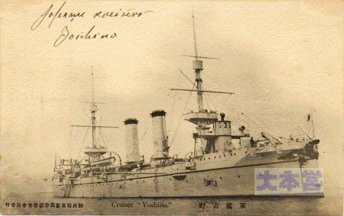 巡洋艦吉野