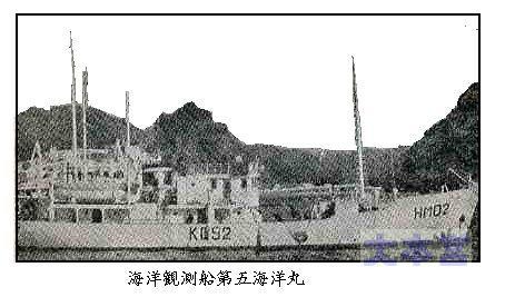 海洋観測艦「第5海洋」