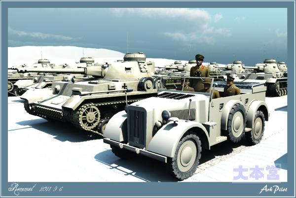 ロンメル戦車軍団