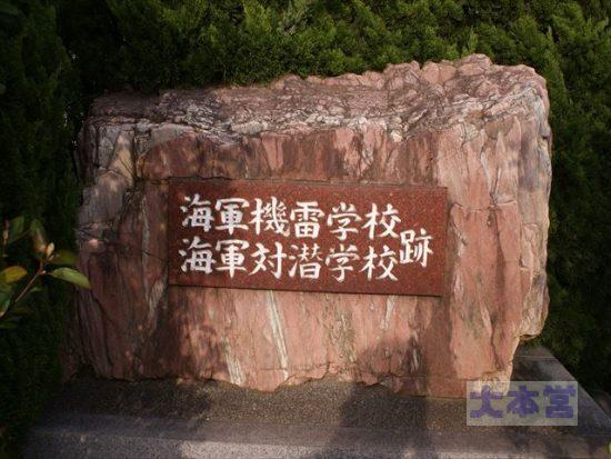 海軍対潜学校跡の碑