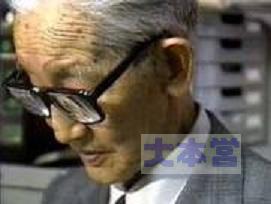 海上護衛総司令部参謀 大井篤