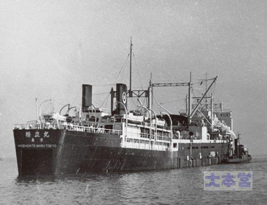 摂津丸が所属した船団の母船「橋立丸」