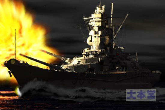 夕闇せまるガ島を砲撃する大和、もちろん仮想イラスト