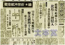 台湾沖航空戦の「大戦果」を伝える新聞
