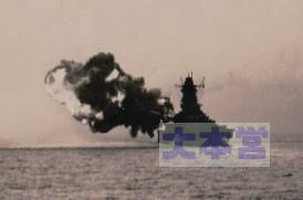 武蔵の砲撃シーン