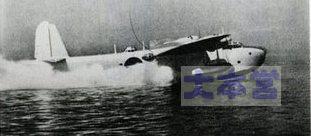 離水寸前の2式大艇