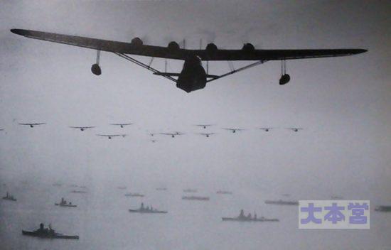 紀元2600年大観艦式の上空を飛ぶ九七式大型飛行艇
