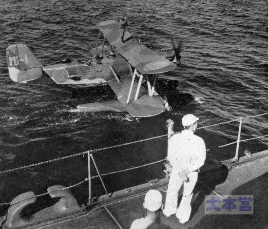 94式水偵が揚収される