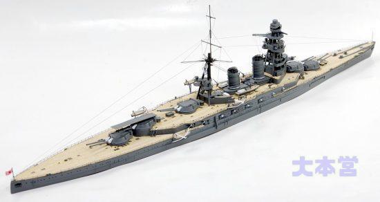 巡洋戦艦天城(プラモデル)