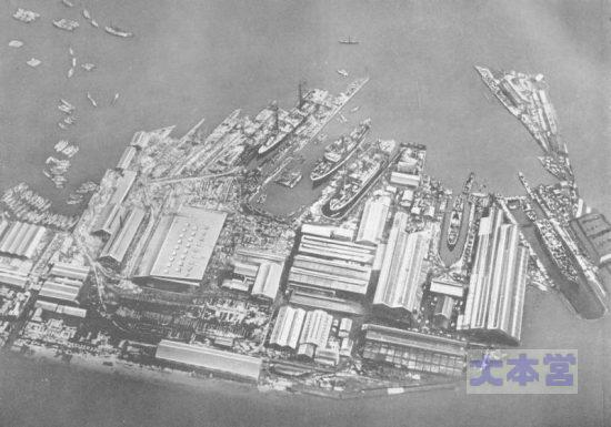 横浜船渠(のちの三菱横浜造船所)